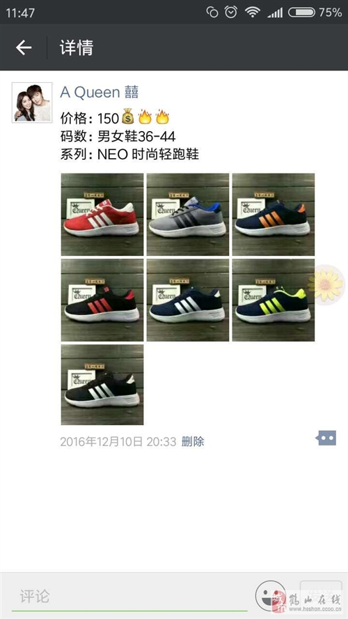 出售各式運動鞋,高品質當面驗貨交易