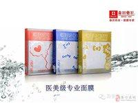 台湾森田药妆80周年纪念版医美级面膜,亏着卖了