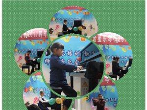 滁州金星樂琴行2017跨年音樂會圓滿落幕
