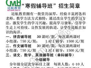 (龙川老隆补习班)迈航教育2017年寒假班招生简章
