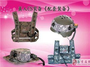 南京真人cs装备厂家 提供维修 市场分析 场地设计
