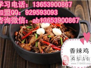 传授正宗香辣鸡煲做法  重庆鸡公煲加盟开店
