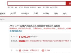 AKG Q701 HIFI 楂樹繚鐪� 澶存埓 鑰虫満!