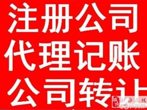 新郑专业注册公司、代理记账、代办食品流通许可证