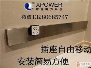 XPOWER电力系统 装修无需凿墙打洞 可移动插座