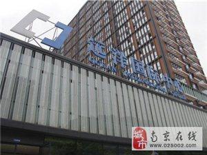 南京远洋国际中心