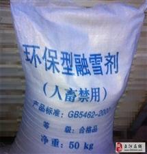 五河工业盐软水盐锅炉用盐