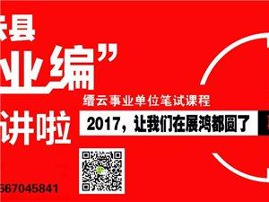 2017年缙云事业单位笔试培训