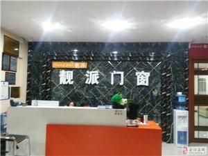 余江广东靓派门窗