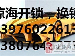 琼海换锁修锁13807646275