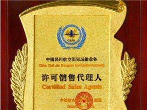 鄭州航空物流代理商資格證上哪辦理