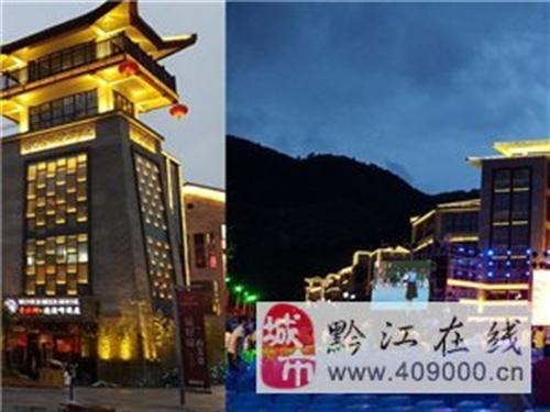 黔江民族风情城