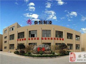 西安真石漆廠家直銷批發廠家,內外墻建筑涂料品牌代理