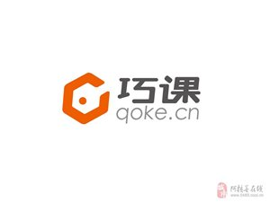 巧課教育科技(深圳)有限公司