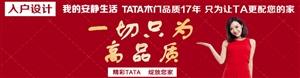 汉川TATA木门