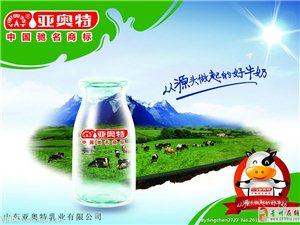 亞奧特牛奶誠招鄉鎮加盟