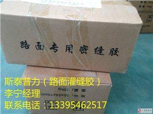 淄博淄川路面灌缝胶的厂家生产价格是多少