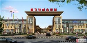 德兴建材商贸城LOFT公寓