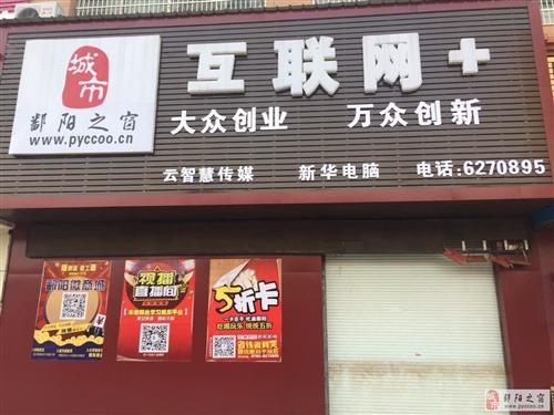 江西云智慧文化传媒有限公司(鄱阳之窗)