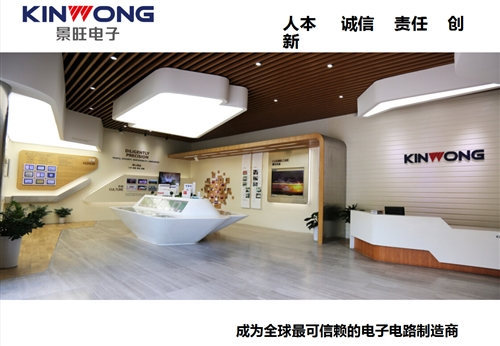 景旺電子科技(龍川)有限公司
