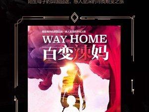 2017《百变辣妈7》即将在梅河口市绽放!