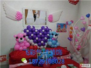 咸阳婚庆场地气球装饰布置  造型设计