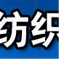 山东恒泰纺织有限公司(原沂水棉纺厂)