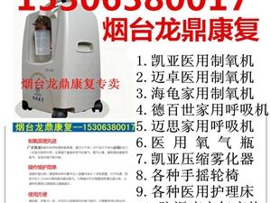 烟台医用制氧机和家用呼吸机==烟台龙鼎康复专卖