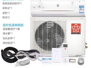 樱花空调/全新/提升出租房档次/新公司办公用和家用