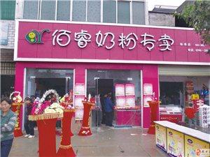 奶粉专卖店加盟