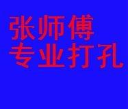 鄱阳张师傅专业钻孔打孔 13155901836