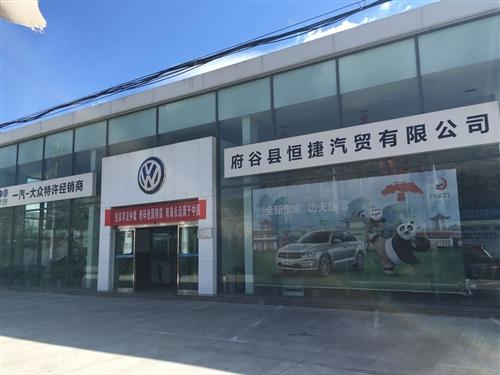 一汽-大众府谷恒捷4S店