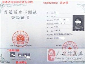 教师资格证、普通话证培训考试