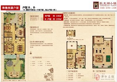 4室2厅3卫 约146/239m2
