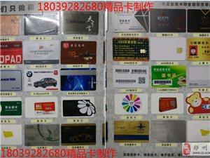 郑州凌锐IC,ID 通版彩卡买一千送一百滴胶卡定制