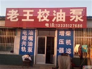 校油泵/大中小型柴油车/农田作业车型.商河老王
