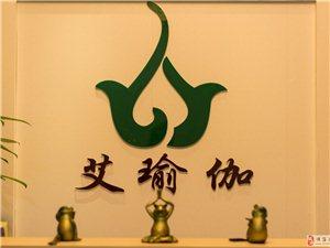 艾瑜伽工作室,瑜伽小班制課程預約中