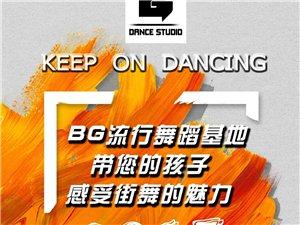 白城BG流行舞蹈基地常年招生
