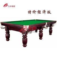 山東質量最好最便宜的臺球桌