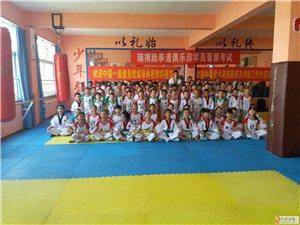 宁国瑞搏跆拳道俱乐部招生