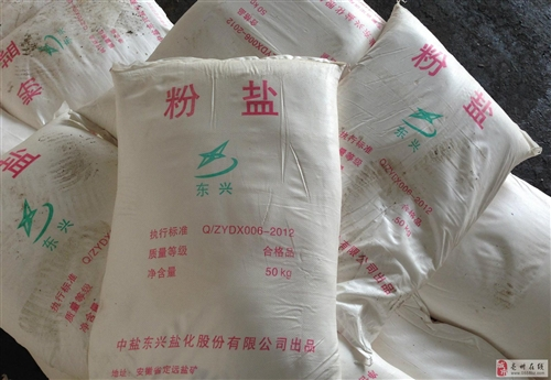 蒙城工业盐软水盐出售