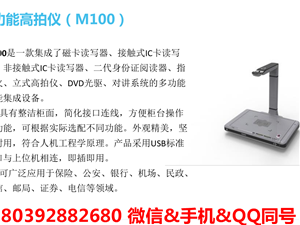 磁條卡接觸式非接觸式IC卡二代證指紋儀對講器高拍儀
