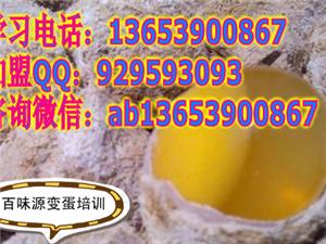 专业培训皮蛋做法 哪里有教松花蛋配方 学咸鸭蛋