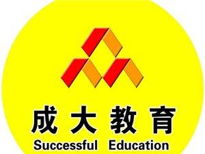 韓城成大教育高中、初中、小學專業輔導