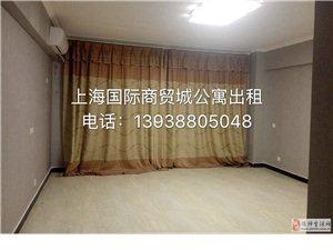 上海国际商贸城公寓出租