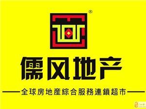 山东儒风房地产经纪有限公司全国招商加盟