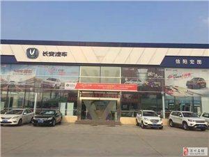 長安轎車4S店