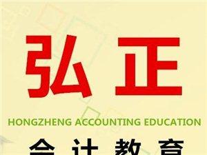 邛崃弘正会计培训——会计证、初级会计师。一对一实账