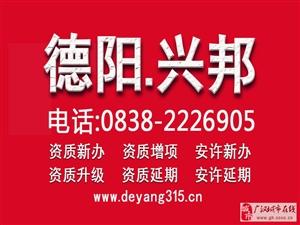 廣漢地基基礎工程資質代辦