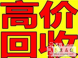 江宁高价二手回收空调、冰箱、洗衣机、电视机、家具等